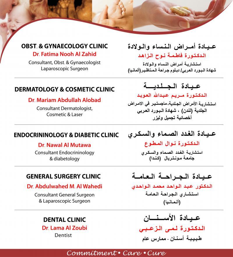 Dr.Fatima Nooh Medical Center LLC